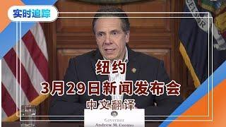 实时追踪:纽约州3月29日新闻发布会 中文翻译 2020.03.29