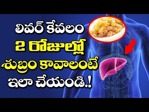 AMAZING Tips to Clean Your LIVER in Just 2 Days   Best Health Tips in Telugu   VTube Telugu
