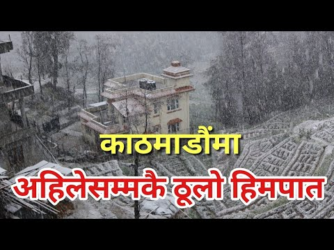 काठमाडौंमा अहिलेसम्मकै ठूलो हिमपात ! Snowfall in Kathmandu