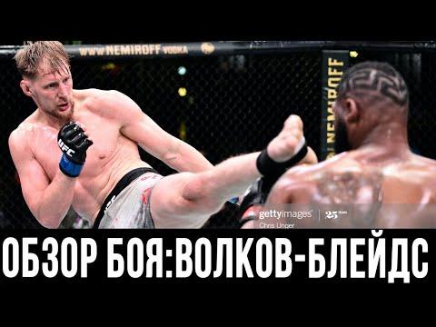 ПОЛНЫЙ ОБЗОР БОЯ АЛЕКСАНДР ВОЛКОВ - КЕРТИС БЛЕЙДС