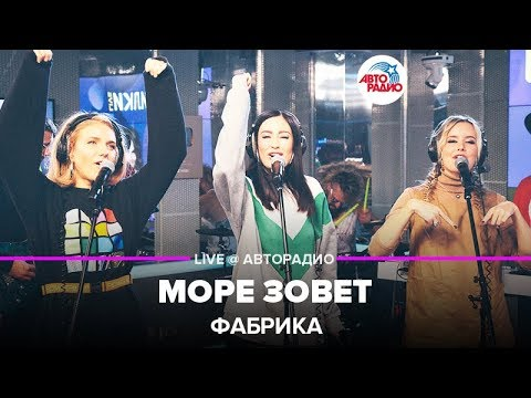 🅰️ Фабрика - Море Зовет (LIVE @ Авторадио)