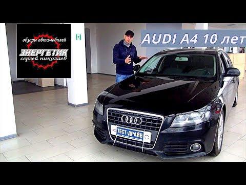 Ауди А4  Audi A4 В8 10 лет проблемы и что смотреть при покупке  обзор от Энергетика