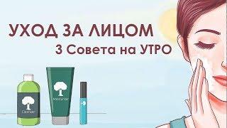 3 Совета УХОД За Лицом УТРОМ Органическая Косметика