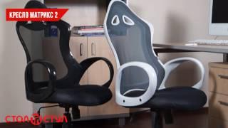 """Компьютерное кресло Матрикс-2. Обзор """"Стол и Стул"""". Интернет магазин мебели stol-i-stul.com.ua"""