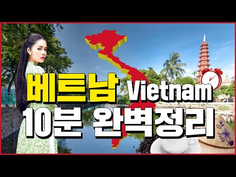 베트남 10분 완벽정리