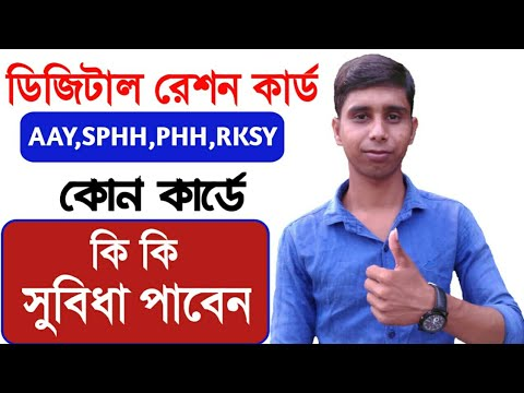 WB Digital Ration Card Category AAY,SPHH,PHH,RKSY Status // Which Category Ration Card Best Facility