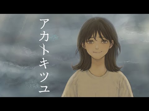 アカトキツユ - いゔどっと MV