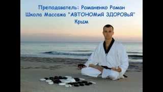 Семинар Стоунтерапия.Романенко Роман