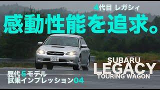 【再アップ】4代目レガシィ /歴代スバル レガシィツーリングワゴン特集 一気乗り!! 新型レヴォーグの原点【試乗レポート】