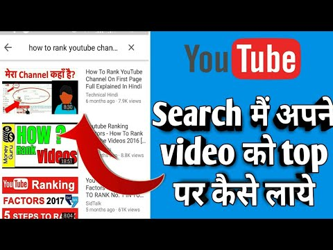 How to rank youtube video on first page in hindi Fast YouTube SEO My Best Method