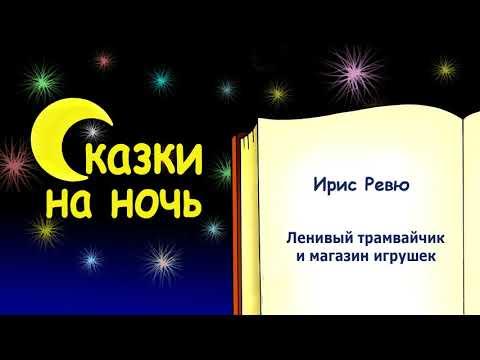 """Сказка на ночь """"Ленивый трамвайчик и магазин игрушек"""" - Ирис Ревю - Сказки на ночь"""