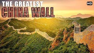 """दुनियाका एक सबसे गजब नमुना चीन कि दिवार   Great """"Wall Of China"""""""