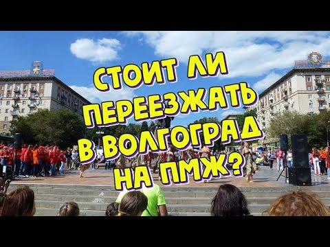 Волгоград на ПМЖ. Отзывы