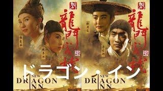 神馬英傑伝 第30話
