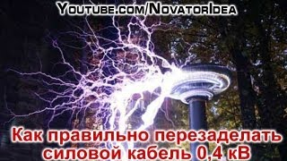 Как правильно перезаделать силовой кабель 0,4 кВ(В этом подробном видео Вы увидите как правильно перезаделать силовой бронированный кабель 0,4 кВ подручными..., 2013-02-19T19:45:44.000Z)