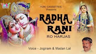 राधा रानी रो हरजस   Radha Rani Ro Harjas   Voice Jogiram & Madan Lal   Audio