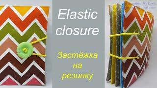 Elastic Quiet book closure / Застёжка на резинке