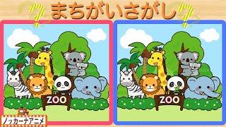 動物園でまちがいさがしクイズ!知育&脳トレ【赤ちゃん・子供向けアニメ】Spot the Difference for kids