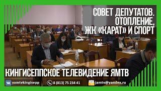 """Совет депутатов. Отопление, ЖК """"Карат"""" и спорт"""