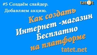 Открыть интернет магазин бесплатно на сервисе tatet.net. #5 Добавляем слайдер и акцию