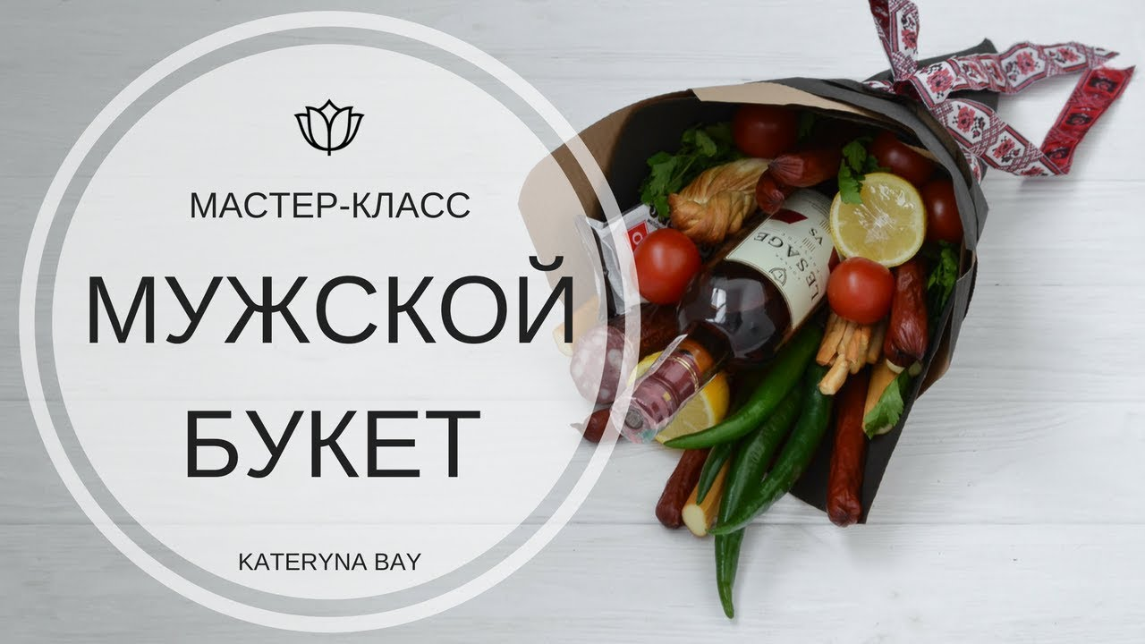 buket-buket-dlya-dlya-muzhchini-svoimi-rukami-buketi-svadebnie-foto