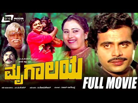 Mrugalaya -- ಮೃಗಾಲಯ | Kannada Full  Movie Ambarish, Geetha