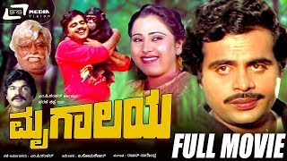 Mrugalaya -- ಮೃಗಾಲಯ|Kannada Full HD Movie|FEAT. Ambarish, Geetha