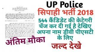 | UP Police Sipahi Bharti 2018 | 544 Candidates ka DV/Pst | New Naukri |