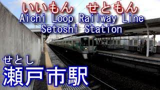 愛知環状鉄道線 瀬戸市駅に登ってみた Setoshi Station. Aichi Loop Railway Line
