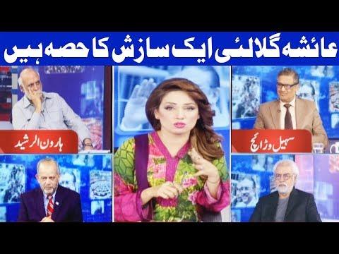 Think Tank With Syeda Ayesha Naaz - 04 Aug 2017 - Dunya News