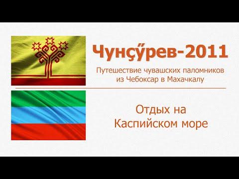 006 Отдых на Каспийском море