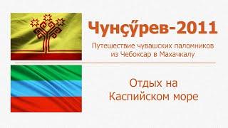 видео Отдых на Каспийском море в России