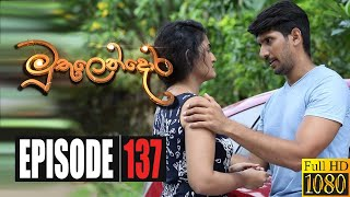 Muthulendora | Episode 137 04th November 2020 Thumbnail