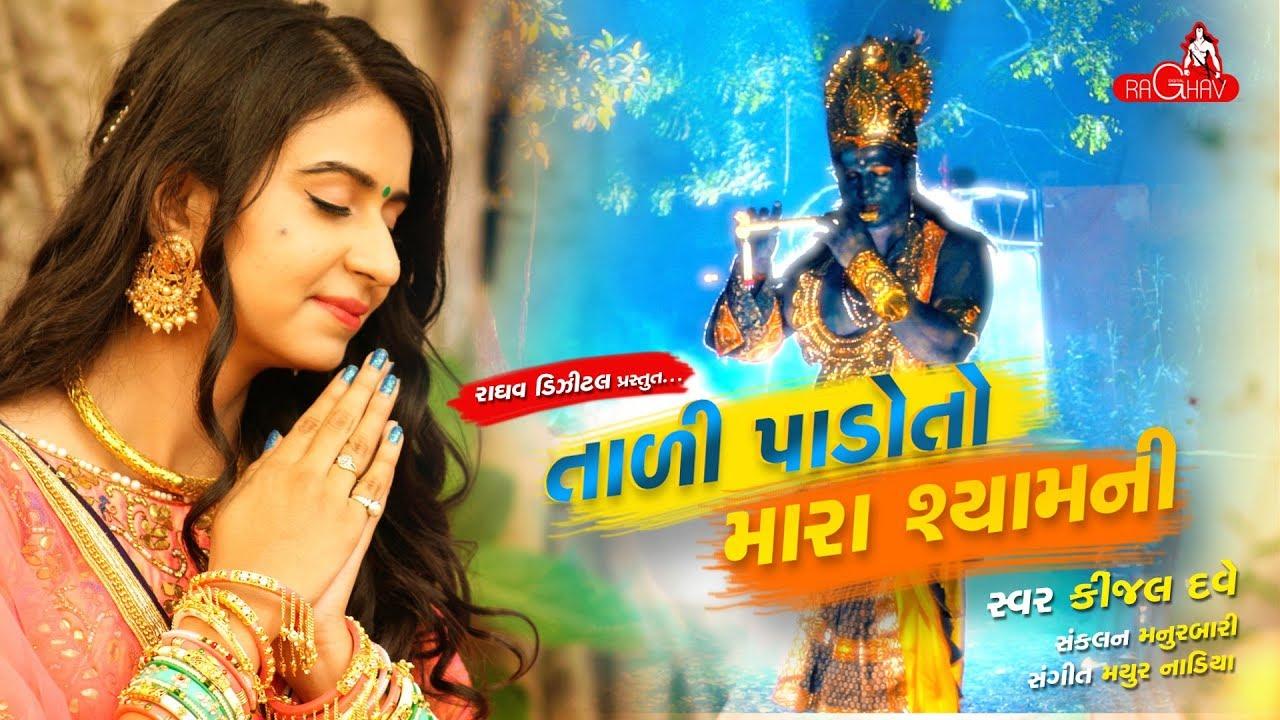 Tali Pado To Mara Ramni ( Shyam Ni)   Kinjal Dave   Raghav Digital #1