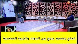 الشيخ فزازي.. الحاج مسعود فضيل جمع بين الجهاد والتربية الإسلامية لأبنائه
