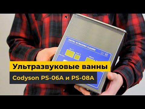 Codyson PS-06A и PS-08A - ультразвуковые ванны с цельнометаллическим корпусом. Обзор.