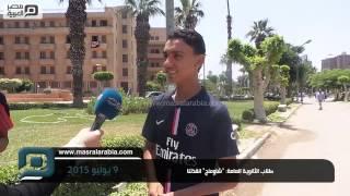 مصر العربية | طلاب الثانوية العامة: