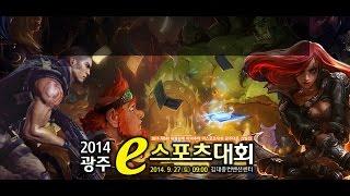 KeG & ESWC 광주 E-SPORTS 대회