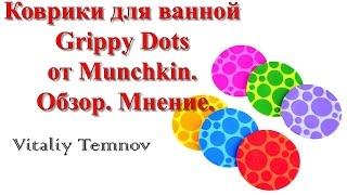 Коврики для ванной Grippy Dots от Munchkin. Обзор. Мнение.