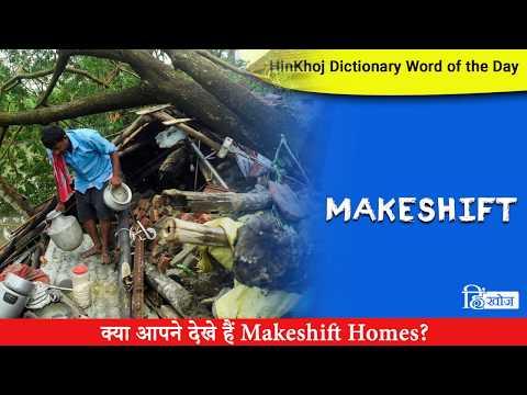 Makeshift In Hindi - HinKhoj Dictionary