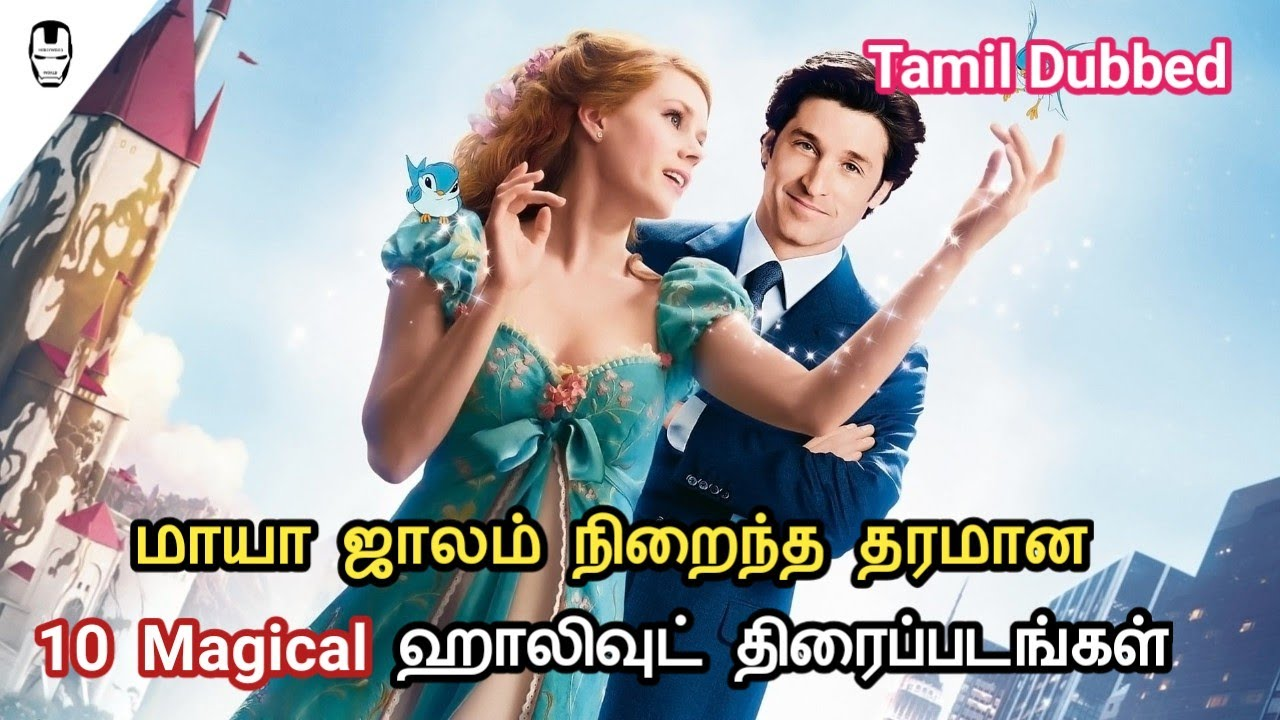 Download 10 Best Magical Hollywood Movies | Tamil Dubbed | Hollywood World