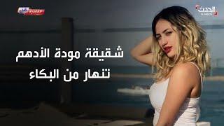 شقيقة مودة الأدهم تنهار بالبكاء على الهواء بعد حكم  حبسها : بتلبس زي جيلها من غير إغراء