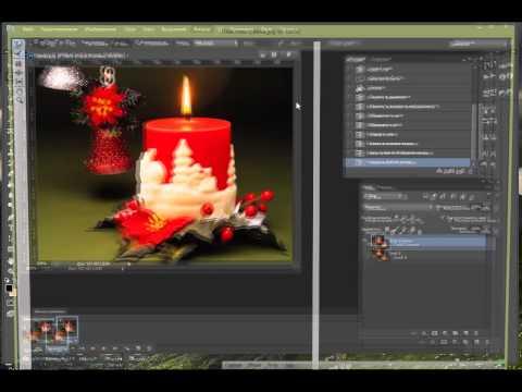 Новогодняя анимация в Photoshop. Урок 8. Анимация колокольчика и фитиля свечи