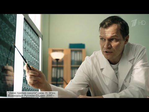 """Премьера на Первом канале: многосерийный фильм """"Двое против смерти""""."""