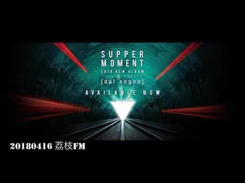 20180415 Supper Moment @電台 荔枝FM