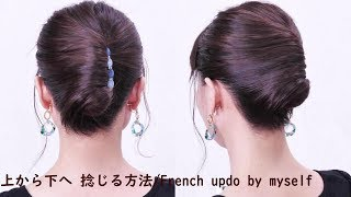 French updo by myself・Hairstyle How-To: French Twist