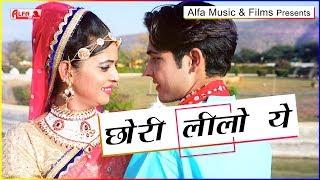 Rajasthani Chori Leelo Ye | Alfa Music & Films | Latest Song 2019
