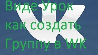 Видео Урок Как Создать Группу в вк(, 2016-07-24T17:20:22.000Z)
