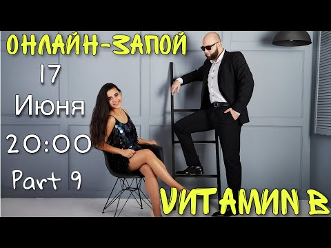 ОНЛАЙН-ЗАПОЙ с группой VИТАМИN B (Part 9)