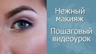 Нежный освежающий макияж. Пошаговый видеоурок